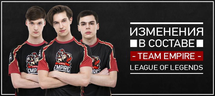 Team Empire заменила двух игроков